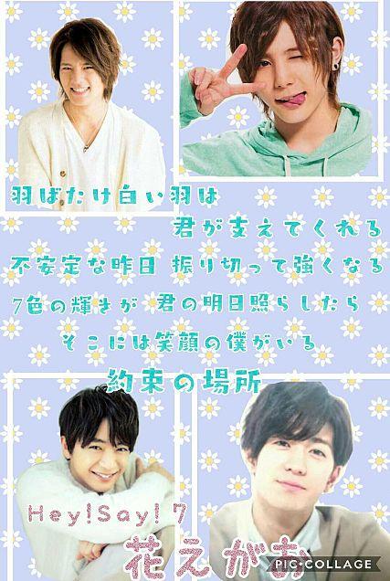 Hey!Say!7   花えがおの画像(プリ画像)