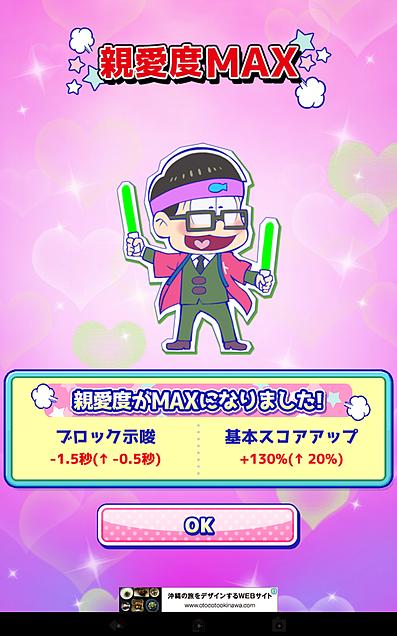 親愛度MAX!!の画像(プリ画像)
