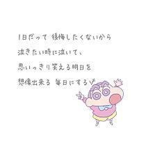 クレヨンしんちゃん     毎日投稿中の画像(毎日に関連した画像)