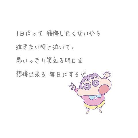クレヨンしんちゃん     毎日投稿中の画像(プリ画像)