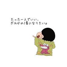 「No title」の画像(クレヨンしんちゃん シンプルに関連した画像)