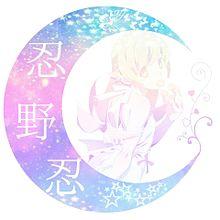 みさき☆さんリクエスト!の画像(プリ画像)