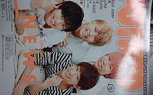 NEWS表紙  眩しい(。 ・`ω・´) キラン☆