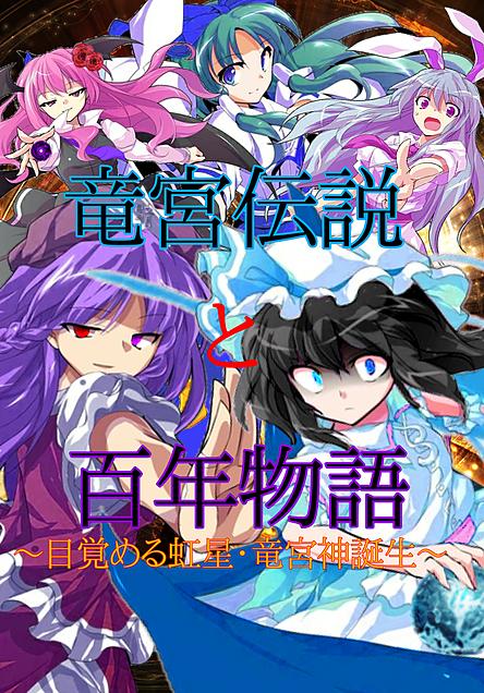 竜宮伝説と百年物語~目覚める虹星・竜宮神誕生~の画像 プリ画像