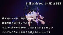 Still With You  歌詞和訳の画像(Stillに関連した画像)