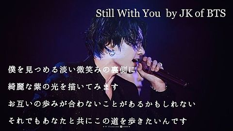 You still 歌詞 with