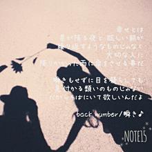 瞬き/back number♪の画像(BACKに関連した画像)
