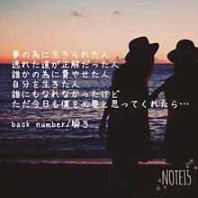 瞬き/back numberの画像(BACKに関連した画像)