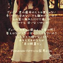 I 歌詞 ヒゲダン love