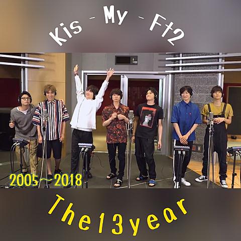 結成13年目おめでとう!の画像(プリ画像)