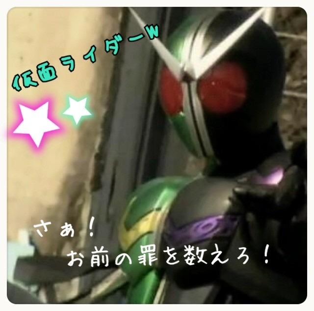 仮面ライダーW