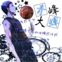 かっこいい トプ画 黒子のバスケの画像13点|完全無料画像検索の