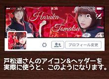 ♡♡ Twitterのアイコン&ヘッダー サンプルの画像(戸松遥に関連した画像)