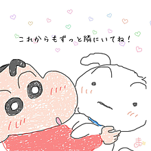 クレヨンしんちゃん隣ポエム友達友情かわいい好き大好きハートの画像(ポエム友達に関連した画像)