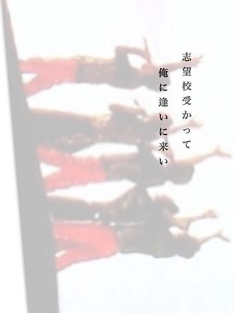 嵐 受験生への画像(プリ画像)