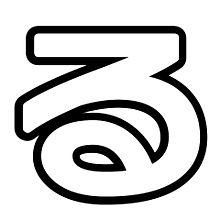 団扇 文字の画像(プリ画像)