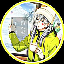 折笠千斗アイコンの画像(折笠千斗に関連した画像)