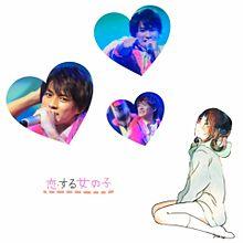 紫耀君に恋する女の子の画像(#恋する女の子に関連した画像)