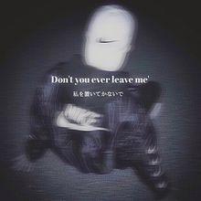 Don't Leave Me Aloneの画像(恋愛/片思い/両思いに関連した画像)