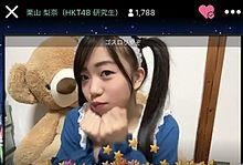 HKT48栗山梨奈の画像(山梨に関連した画像)