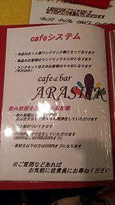 ARASHICバー 2017.02.1の画像(ARASHICに関連した画像)