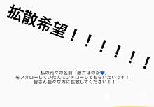拡散希望!の画像(濱田崇裕に関連した画像)