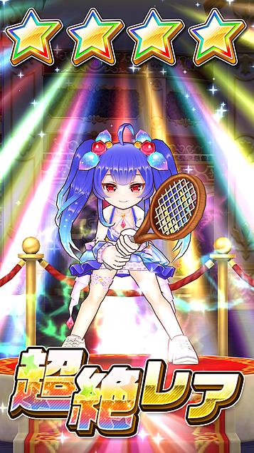 白猫テニス ガチャ!の画像(プリ画像)
