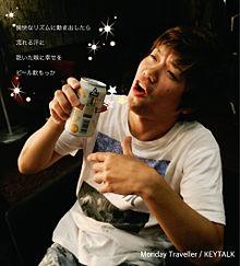 KEYTALK 巨匠 ビール プリ画像