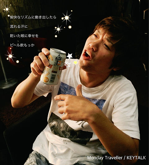 KEYTALK 巨匠 ビールの画像(プリ画像)