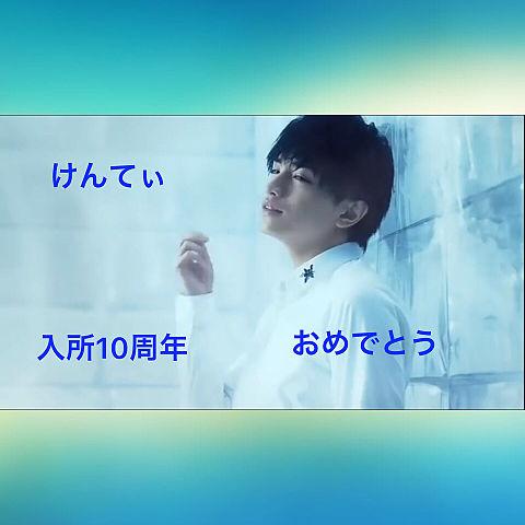 けんてぃの入所10周年の画像(プリ画像)