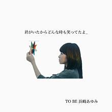 浜崎あゆみ💓今泉佑唯