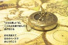 羅針盤の画像(目的に関連した画像)