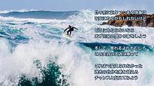 変容の波の画像(チャンスに関連した画像)