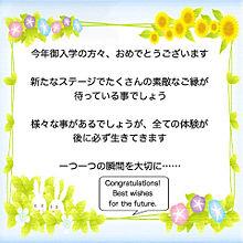 御入学おめでとうございますの画像(新生活に関連した画像)