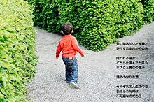 転換期(見→身の間違いでした💦) プリ画像