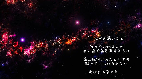 七夕の願いごとの画像(プリ画像)