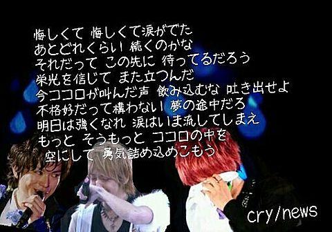 cryの画像(プリ画像)