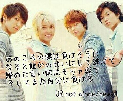 UR not aloneの画像(プリ画像)