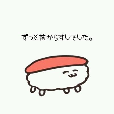 寿司食えの画像(プリ画像)
