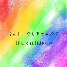 2人トークがした〜い!の画像(プリ画像)
