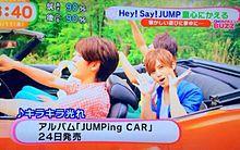 平成ジャンプ プリ画像