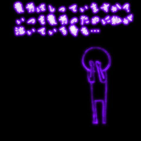 涙  neon var.の画像(プリ画像)