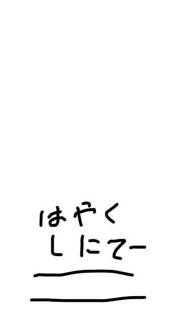 待ち受けつくったよ^^(3歳児編)の画像(プリ画像)