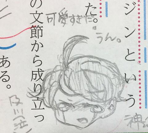 泣いてる及川さんの画像(プリ画像)