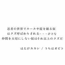 名言 カカシ 【NARUTO】天才コピー忍者!!はたけカカシの名言ランキングベスト10