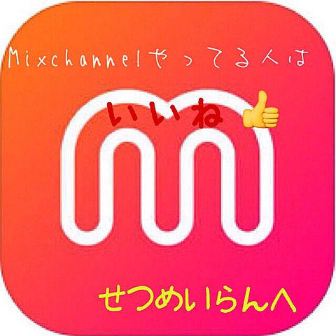 Mixchannelやってる人!の画像(プリ画像)