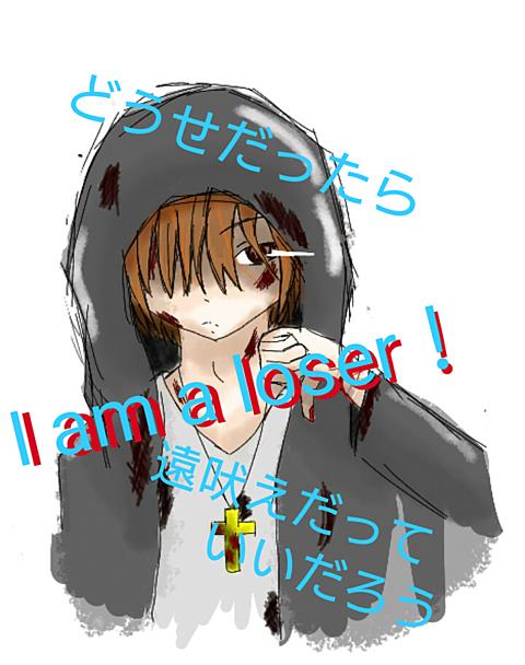 loserの画像(プリ画像)