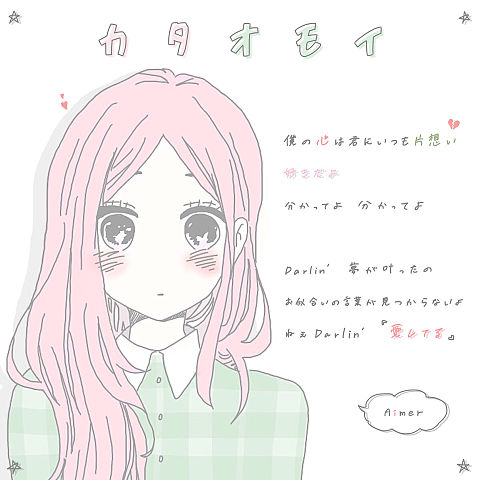 Aimer/カタオモイの画像(プリ画像)