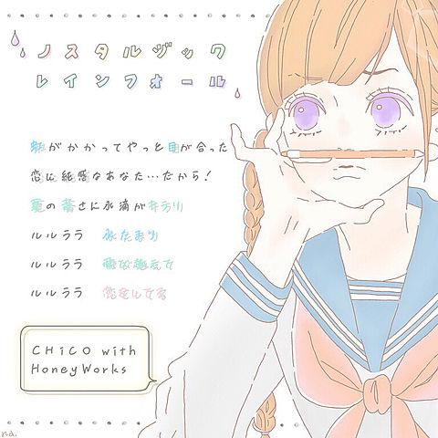 CHiCO with HoneyWorks/の画像(プリ画像)