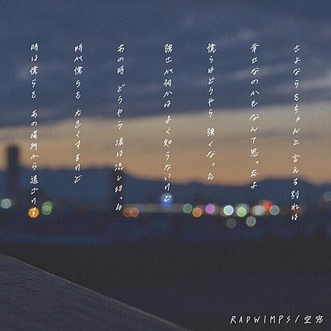 RADWIMPS/空窓の画像(プリ画像)